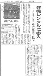 121201-日経新聞掲載資料.jpg