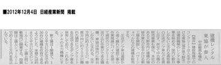121204-日経産業新聞掲載資料.jpg
