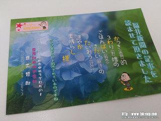 130629増永社長01.jpg
