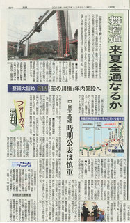 131203-福井新聞-笙の川記事.jpg