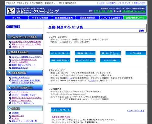 150610-サイトリンク集.jpg