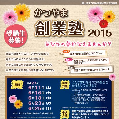 150617_katsuyama.jpg