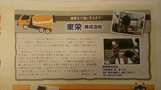 160229_touei2.jpg