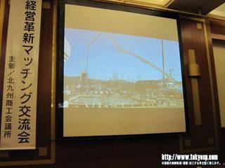 北九州経営革新交流会5.jpg