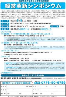 経営革新シンポジウム.jpg