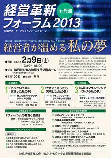 keieikakusinforum2013-(1)-1.jpg
